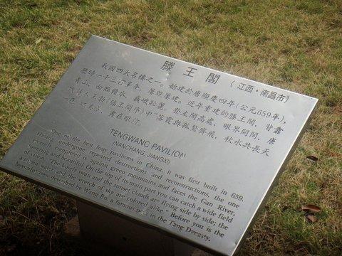 04_tengwang2.jpg