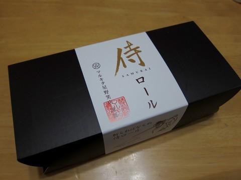 3_マルキタ-1.JPG