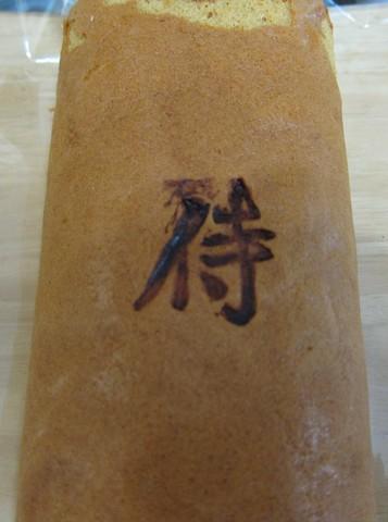 3_マルキタ-2.JPG